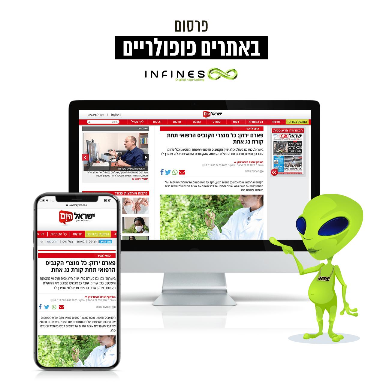 מוקאפ_אינפינס_ישראל היום